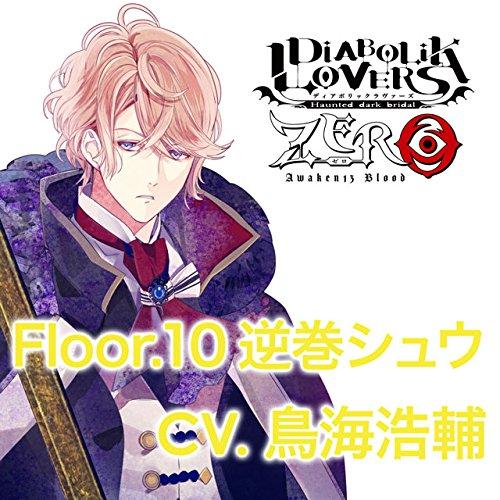 Drama Cd - Diabolik Lovers Zero Floor  10: Sakamaki Shu (Cv: Toriumi  Kosuke) (CD)   musicjapanet