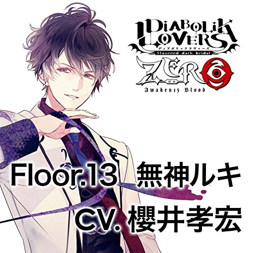 Drama Cd - Diabolik Lovers Zero Floor  13: Mukami Ruki (Cv: Sakurai  Takahiro) (CD) - Music | musicjapanet